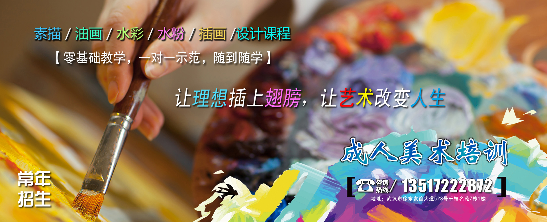 武汉艺能星画室